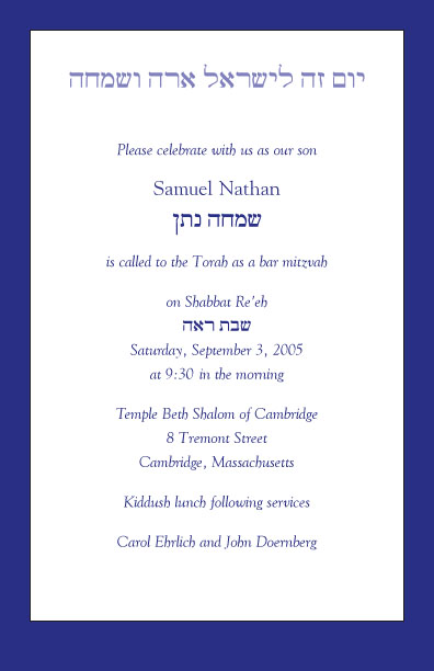 Invitations Programs Schultz Yakovetz Judaica